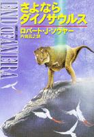 せめてひとなみに。-さよならダイノサウルス