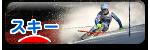 にほんブログ村 スキー